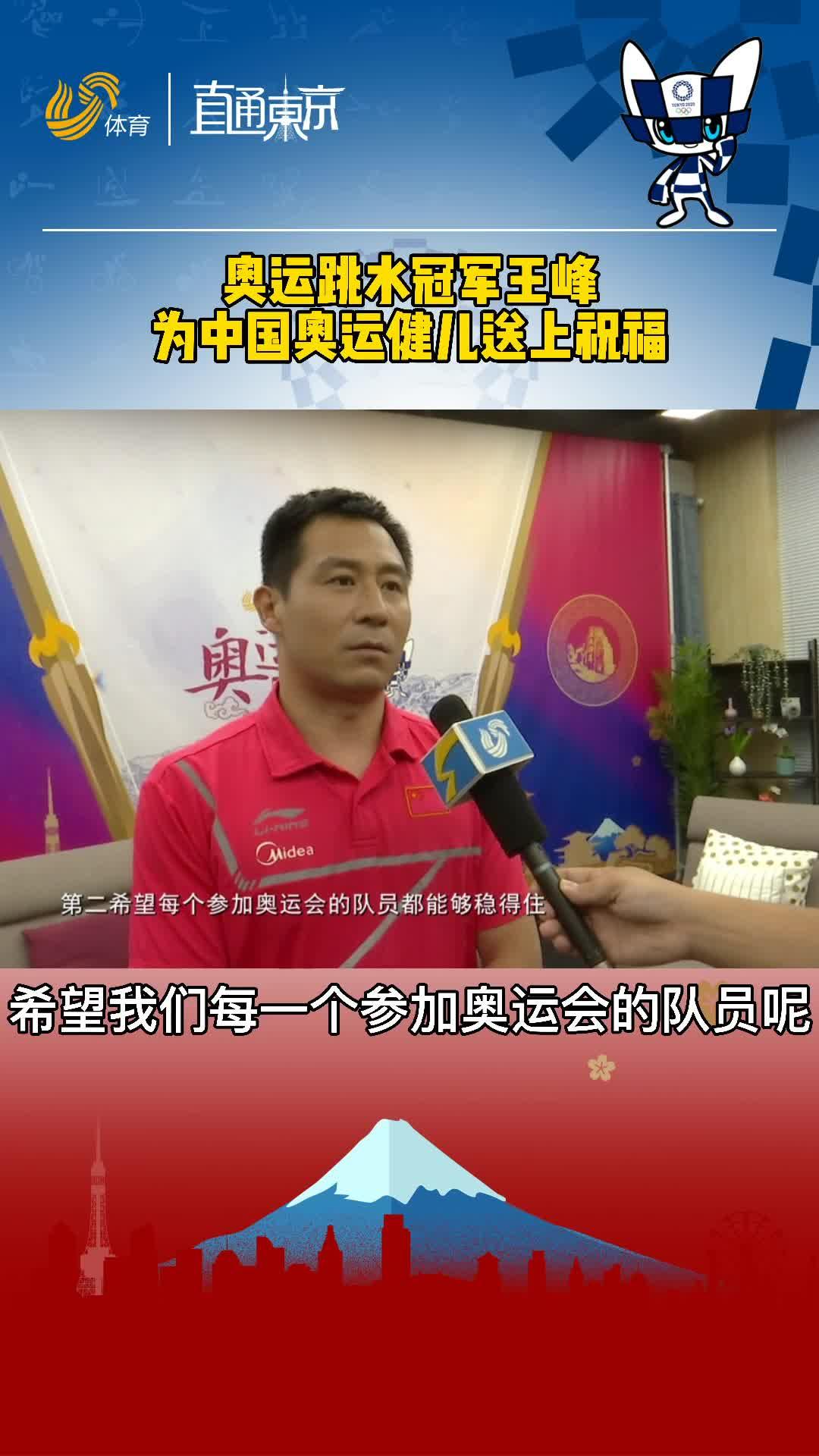 为国争光!奥运跳水冠军王峰为中国健儿送上祝福