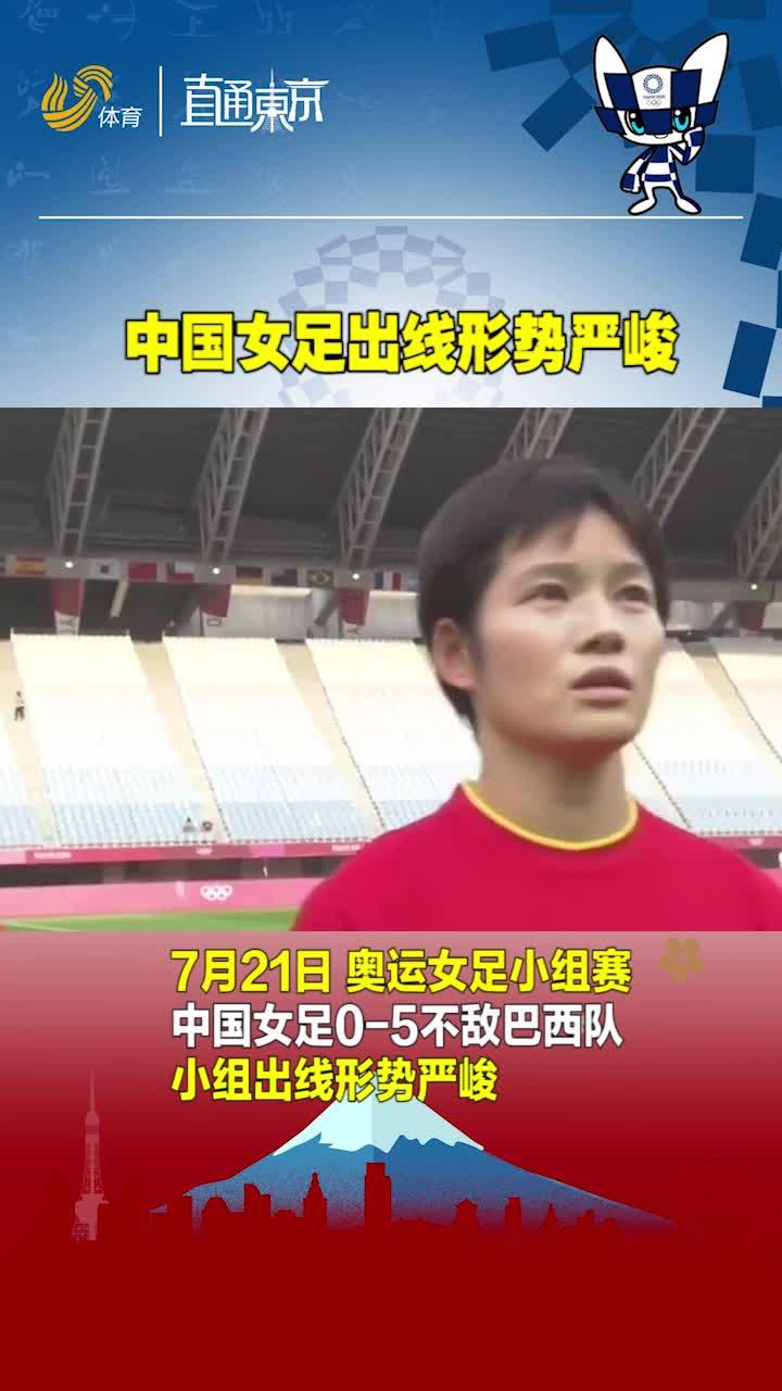 中国女足出线形势严峻 对阵荷兰将迎最大考验