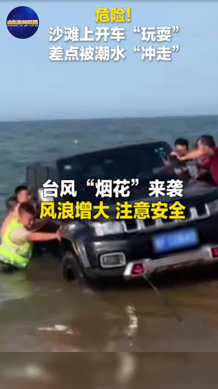 """危险! 沙滩上开车""""玩耍"""" 差点被潮水""""冲走"""""""