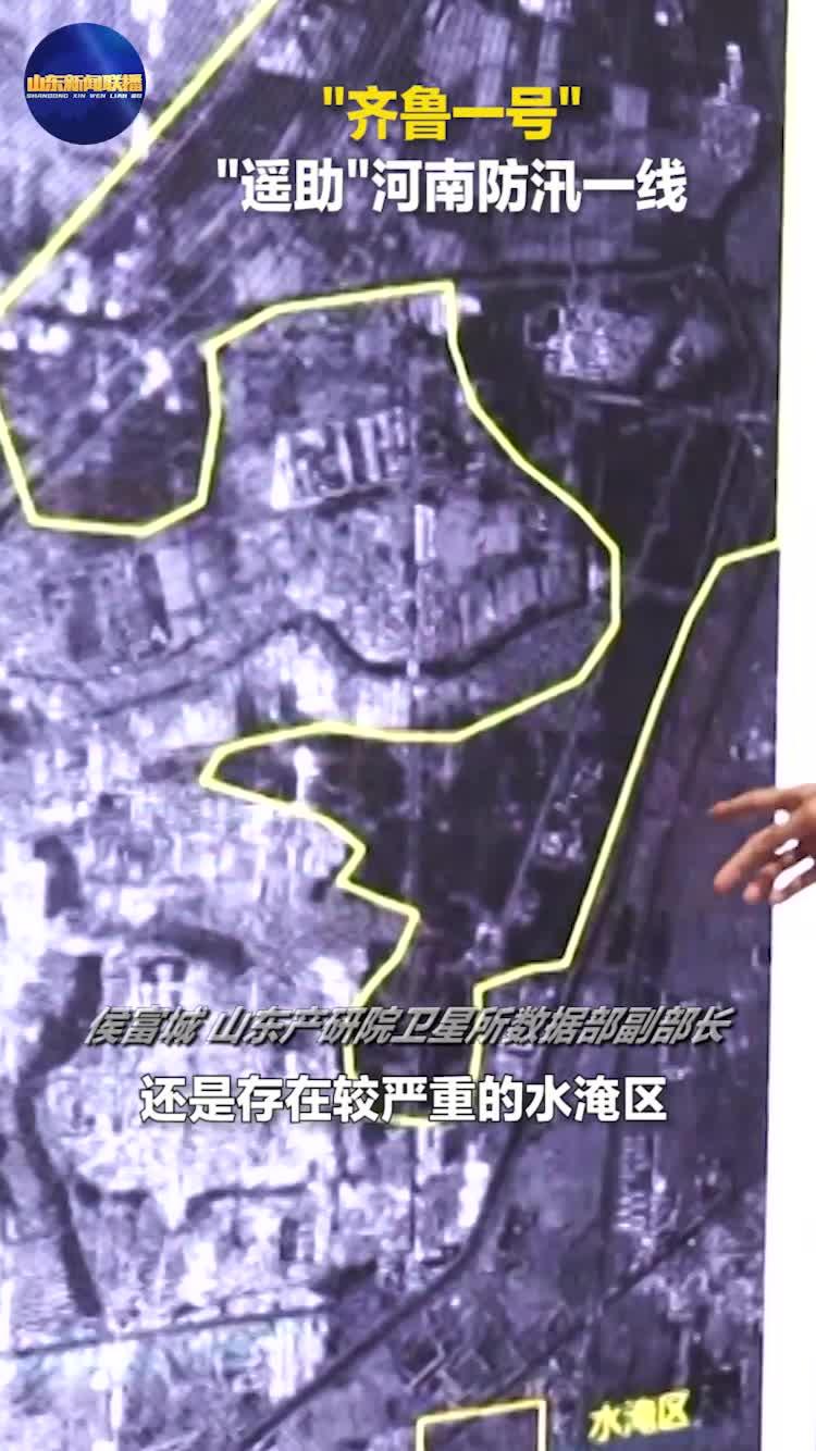 """""""齐鲁一号""""  """"遥助""""河南防汛一线"""