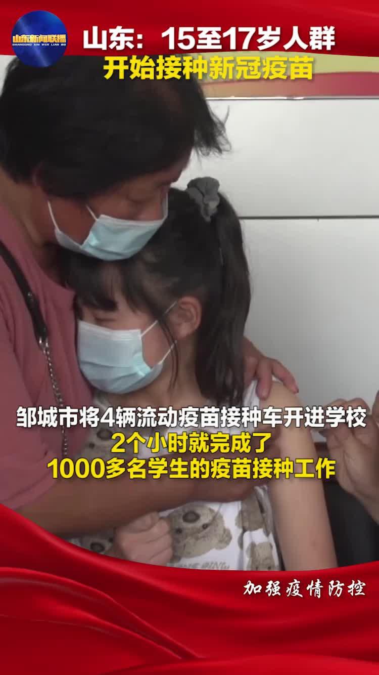疫苗接种丨山东:15至17岁人群开始接种新冠疫苗