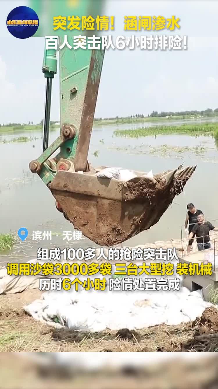 突发险情!涵闸渗水 百人突击队6小时排险!