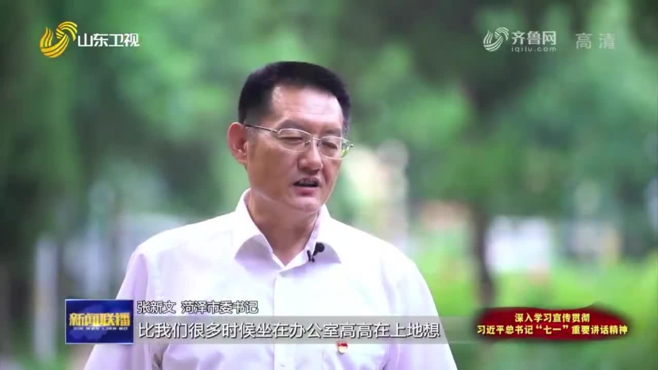 学史力行|菏泽市委书记张新文:要把整个民生支出作为第一支出 把学史力行落实下去