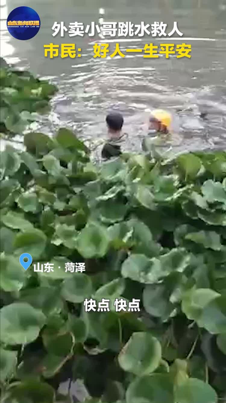 外卖小哥跳水救人 市民:好人一生平安
