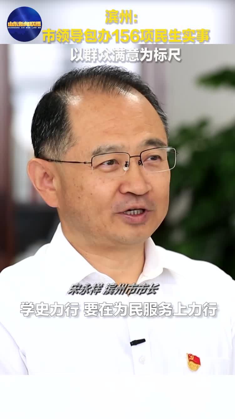 滨州:市领导包办156项民生实事 以群众满意为标尺