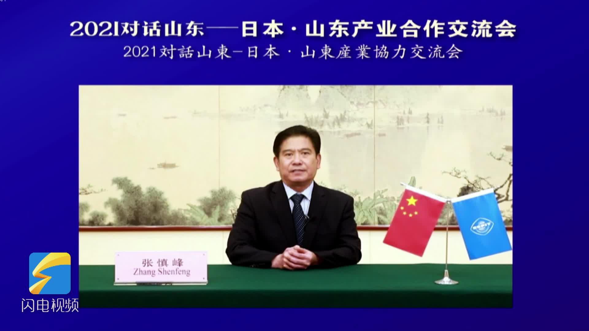 2021对话山东|中国贸促会副会长张慎峰:发挥连接政企、衔接内外、对接供需作用,搭建中日经贸合作更好平台