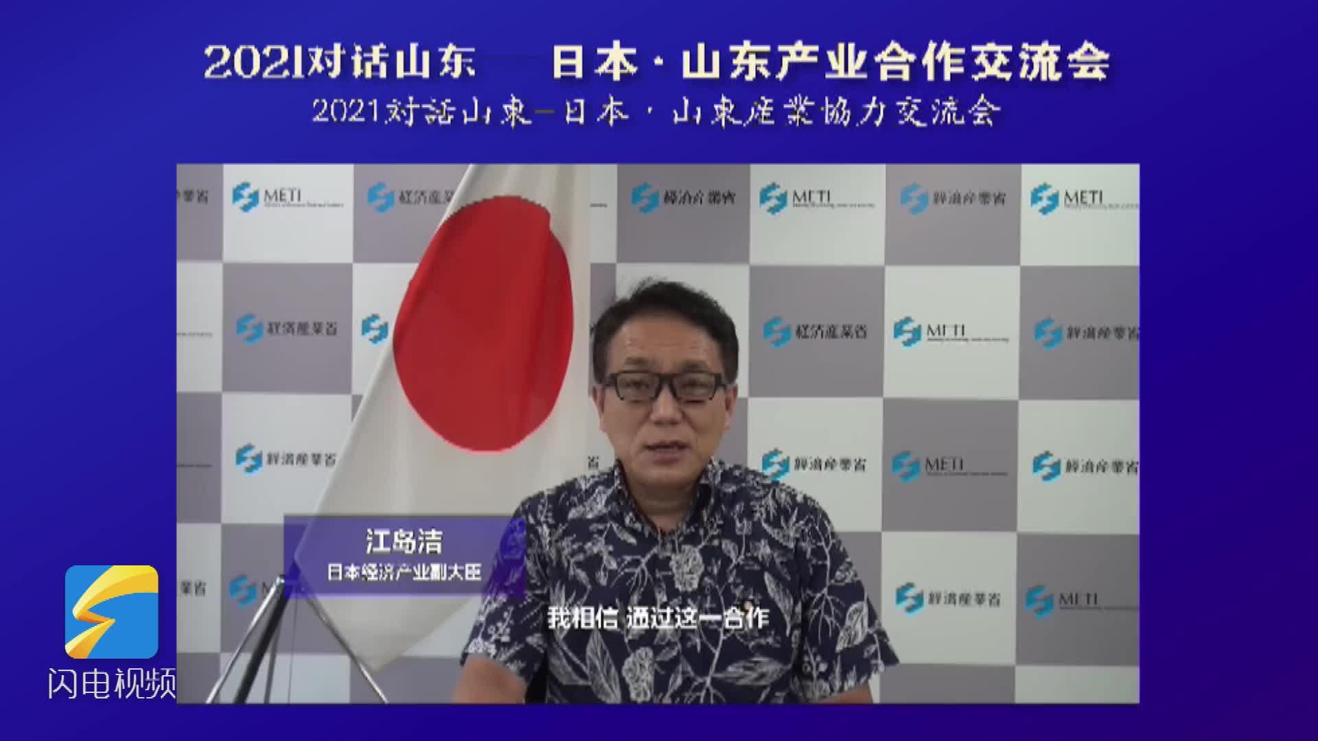 2021对话山东|日本经济产业副大臣江岛洁:中日合作挑战早日实现碳中和的远大目标
