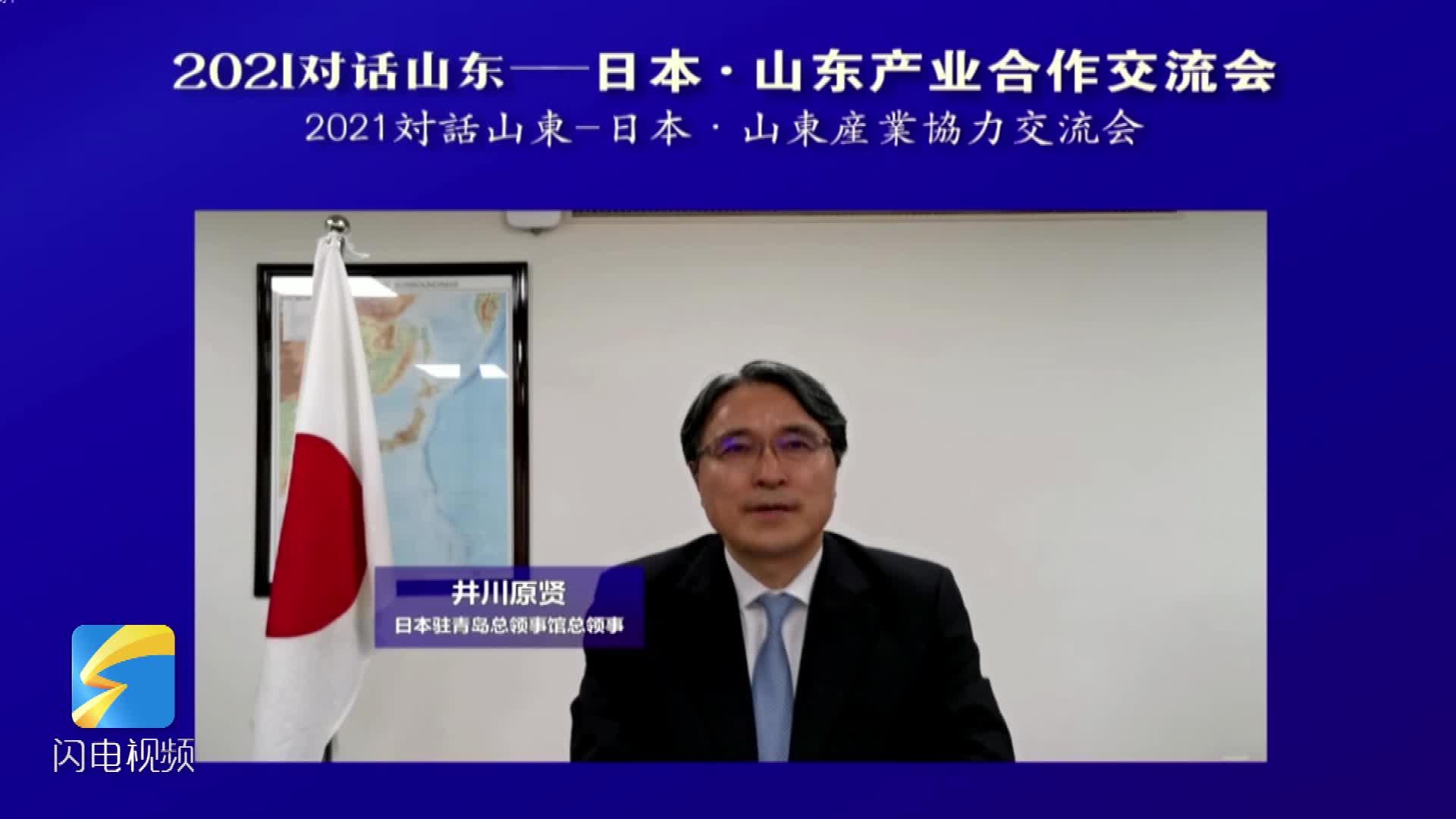 2021对话山东|日本驻青岛总领事馆总领事井川原贤:相信日本与山东能在更多领域开展积极合作