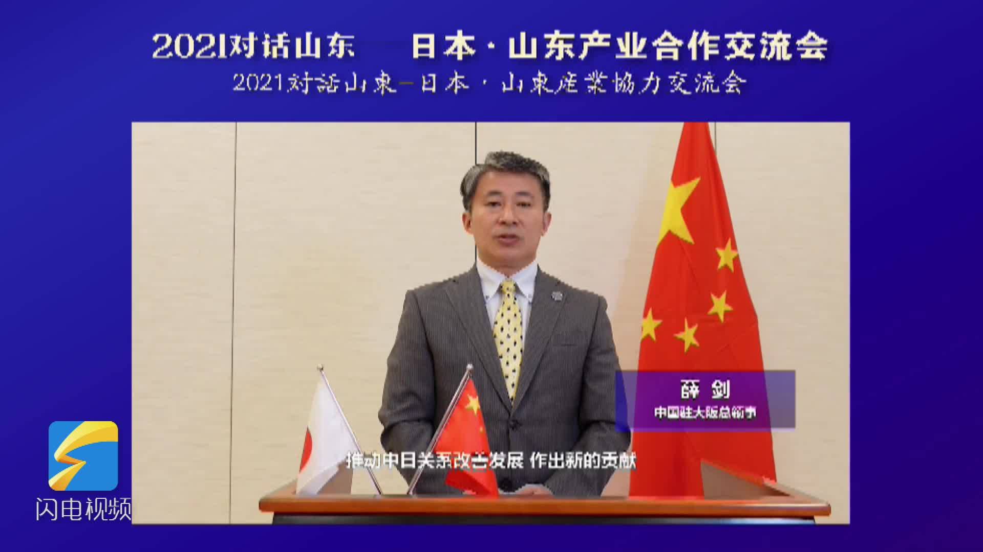 2021对话山东|中国驻大阪总领事薛剑:深化中日地方产业合作交流,共享新机遇