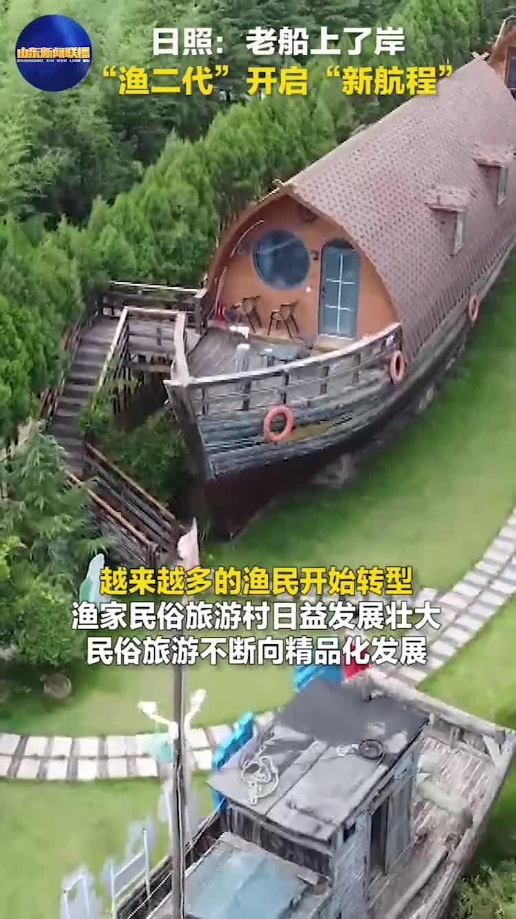 """扎实实施乡村振兴战略丨日照:老船上了岸 """"渔二代""""开启""""新航程"""""""