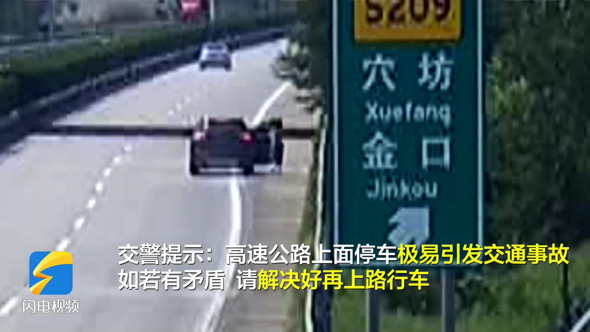 孕妇在高速应急车道溜达 竟因夫妻吵架丈夫开车而去
