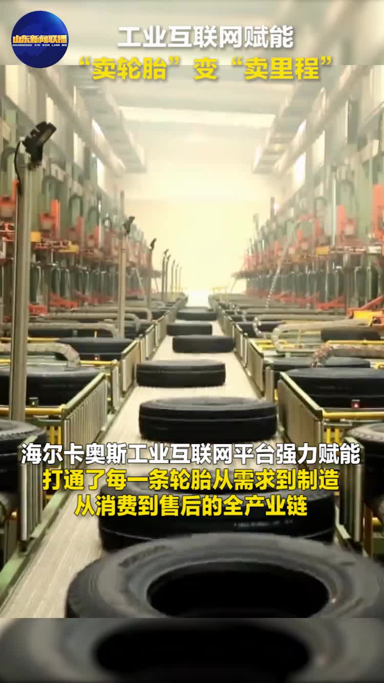 """行走工业新场景丨工业互联网赋能   """"卖轮胎""""变""""卖里程"""""""