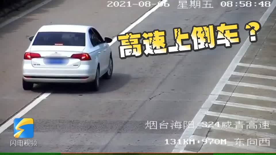 高速错过路口直接倒车 司机被罚200元、记12分