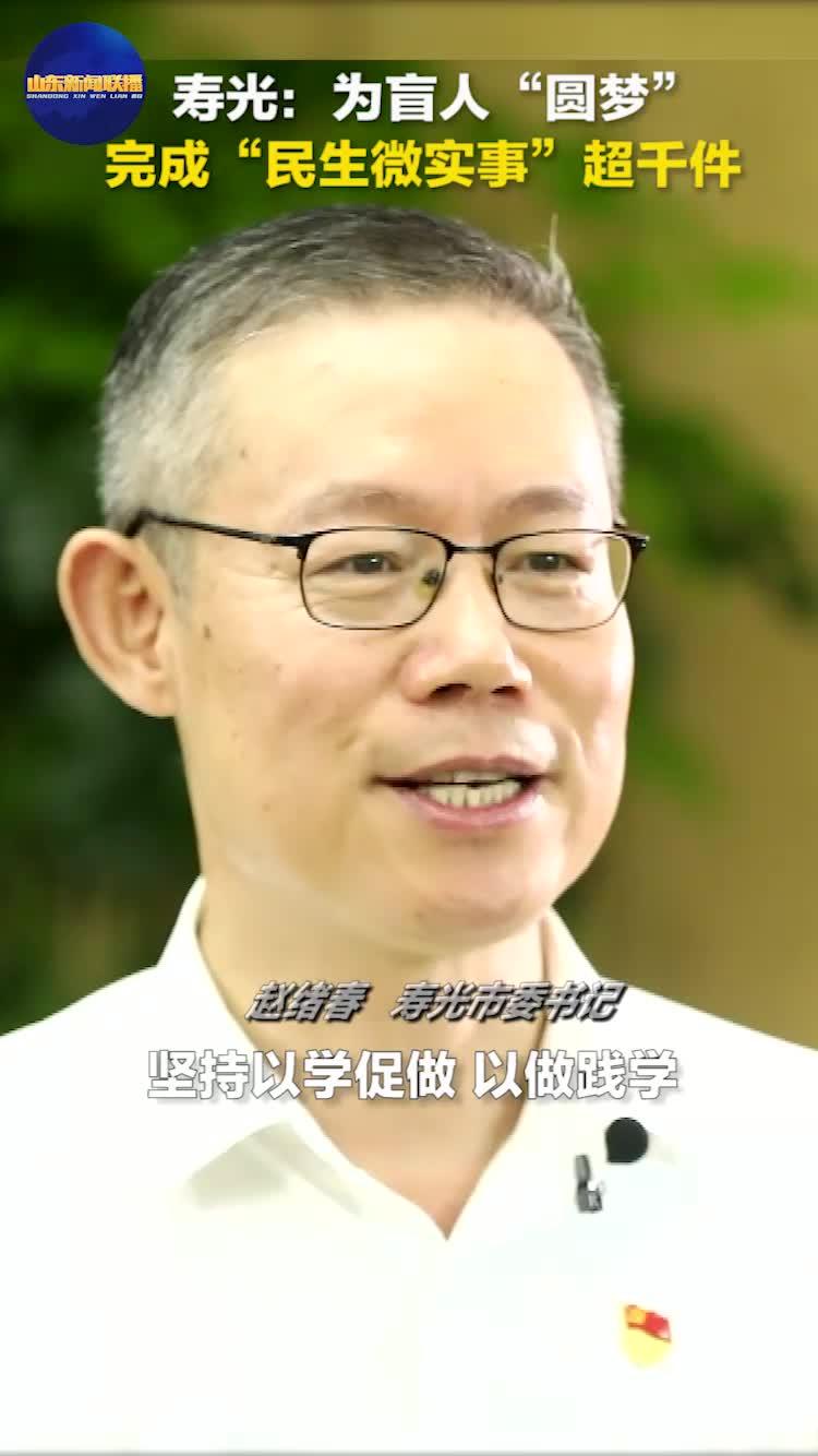 """学史力行丨寿光:为盲人""""圆梦"""" 完成""""民生微实事""""超千件"""