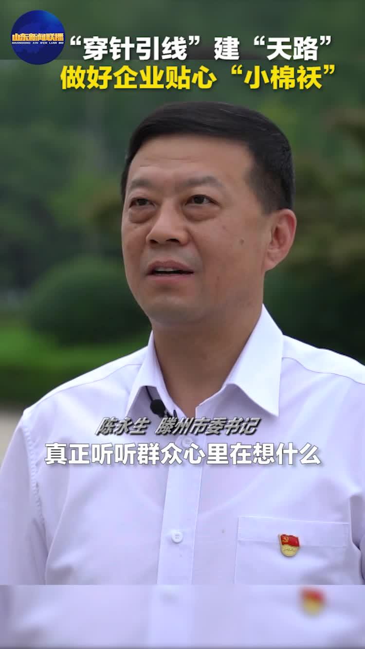 """学史力行丨滕州:""""穿针引线""""建""""天路""""   做好企业贴心""""小棉袄"""""""
