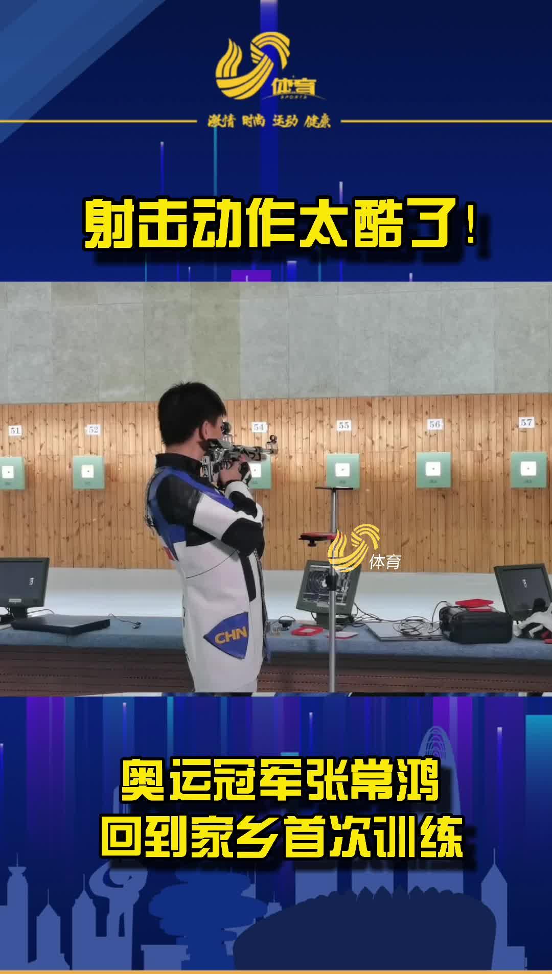 这射击动作也太帅了!奥运冠军张常鸿回济首次训练