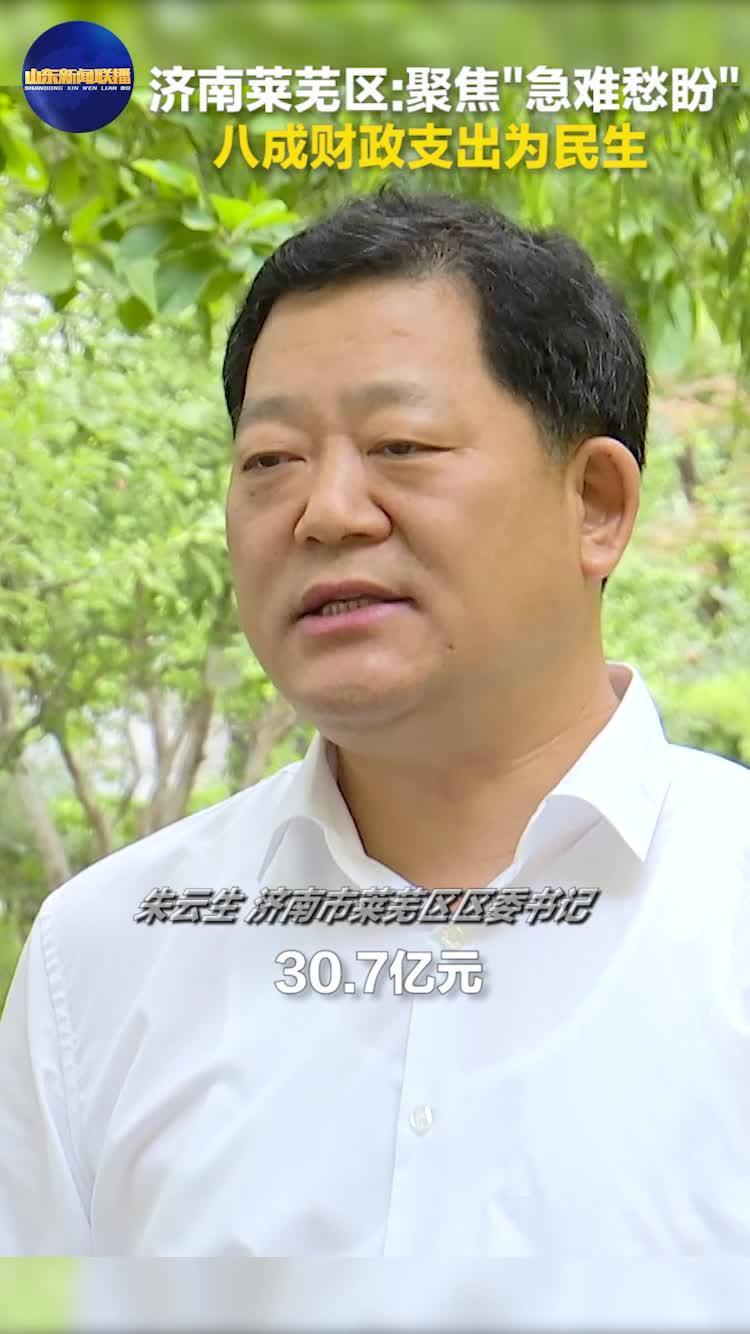 """济南莱芜区:聚焦""""急难愁盼"""" 八成财政支出为民生"""