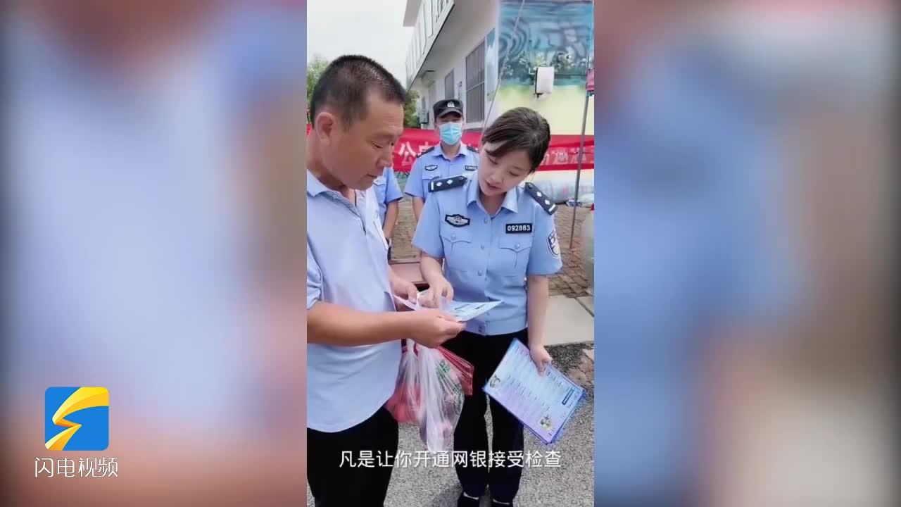 """火了!濱州無棣網紅""""王大爺""""助力反電詐宣傳"""