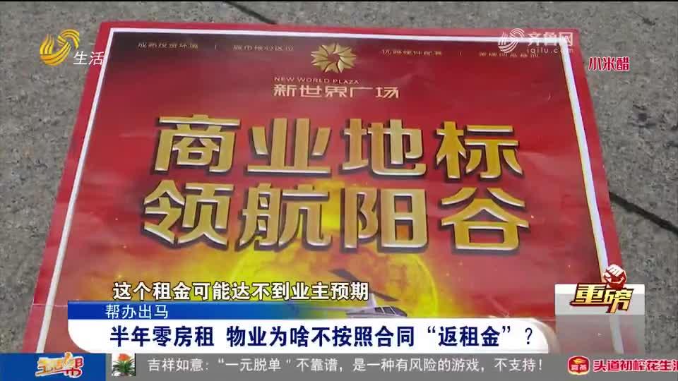 """聊城市民买阳谷新世界广场""""旺铺""""委托经营返租金 半年收到了0元"""