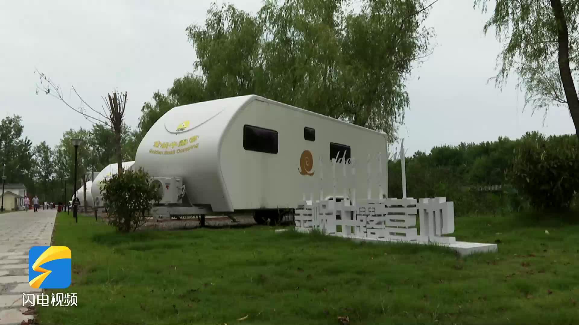 滕州微山湖红荷湿地景区开启露营住宿新形式 总占地面积200亩