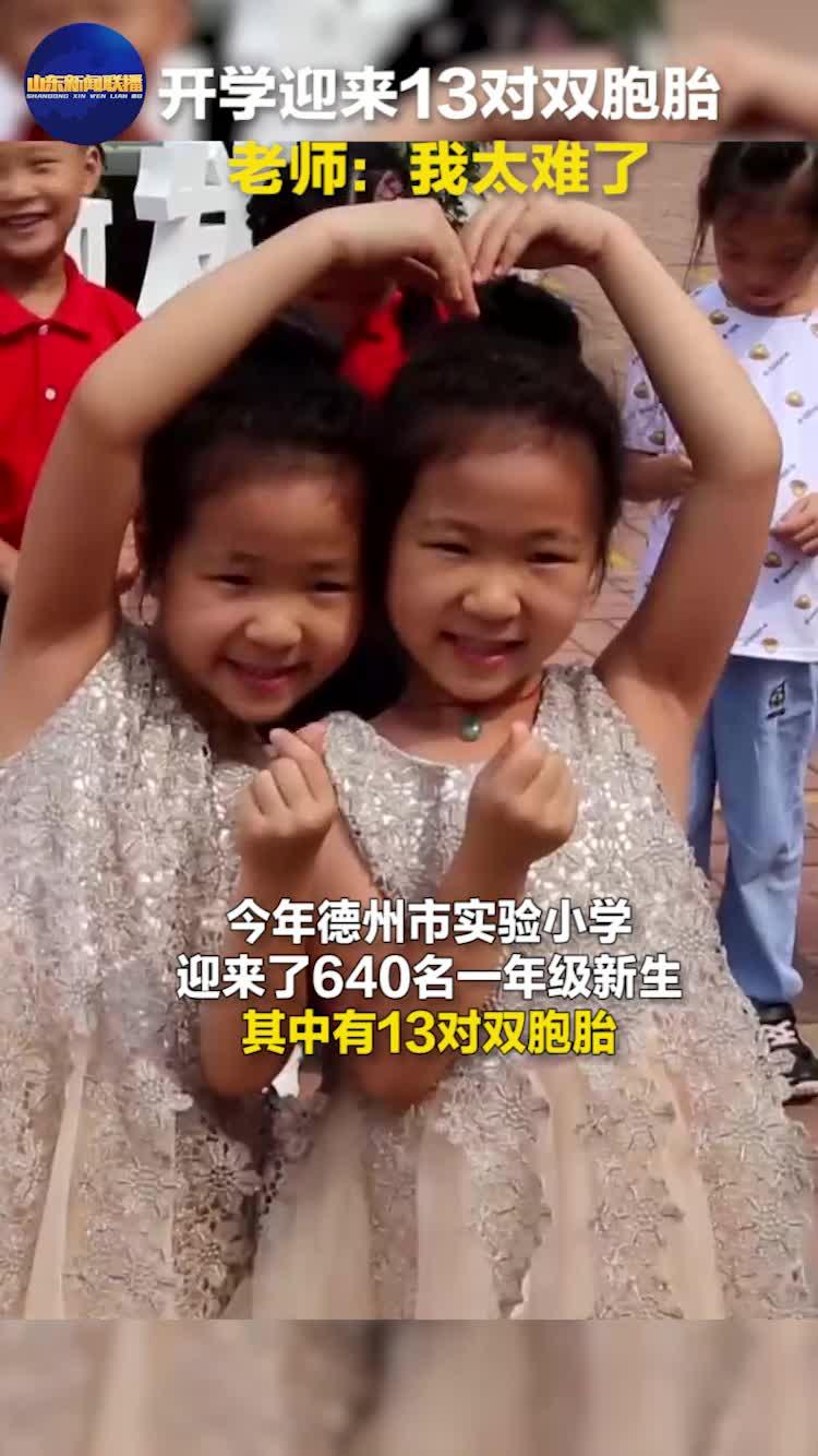 德州:开学迎来13对双胞胎    老师:我太难了