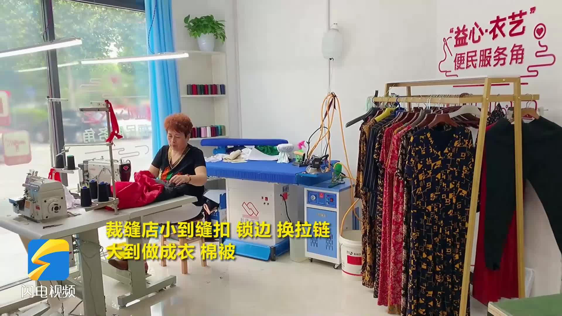 """潍坊市寒亭区:""""益心·衣艺""""裁缝铺 一针一线惠民生"""