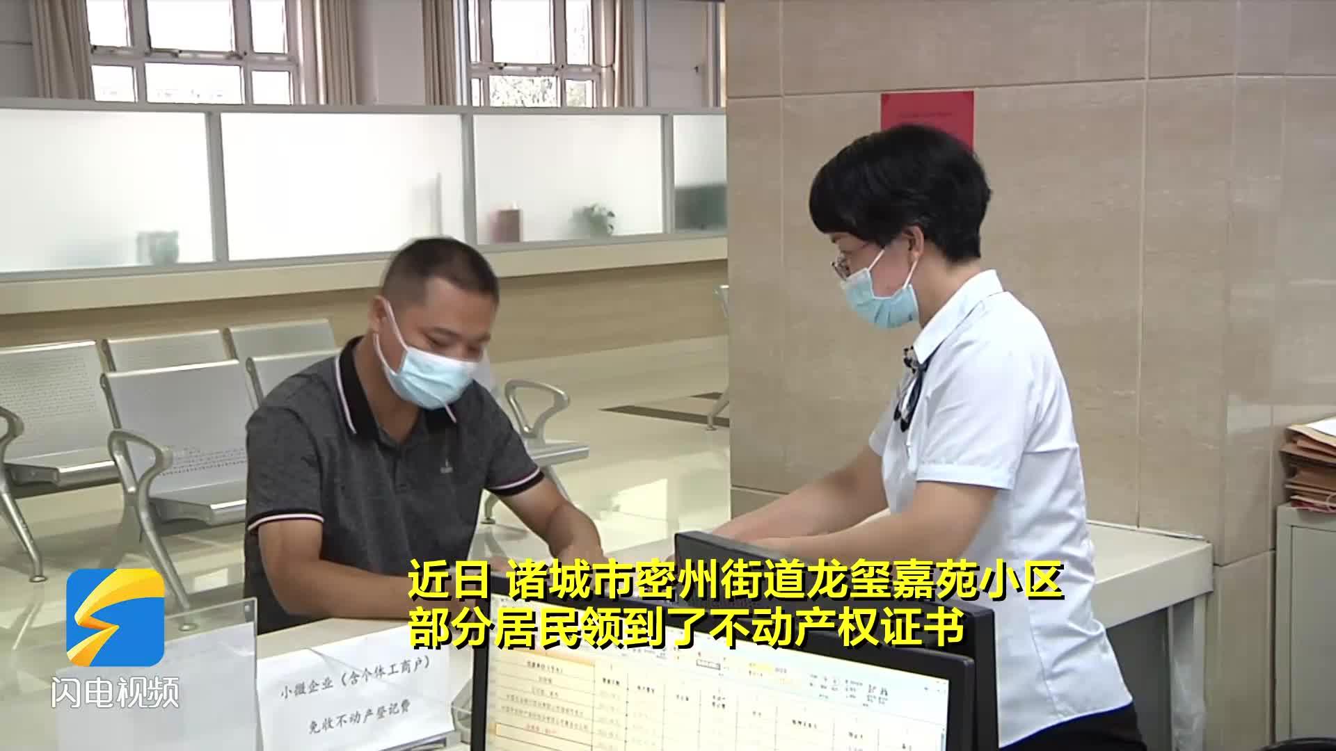 潍坊诸城:不动产权证拿到手 心里疙瘩解开了
