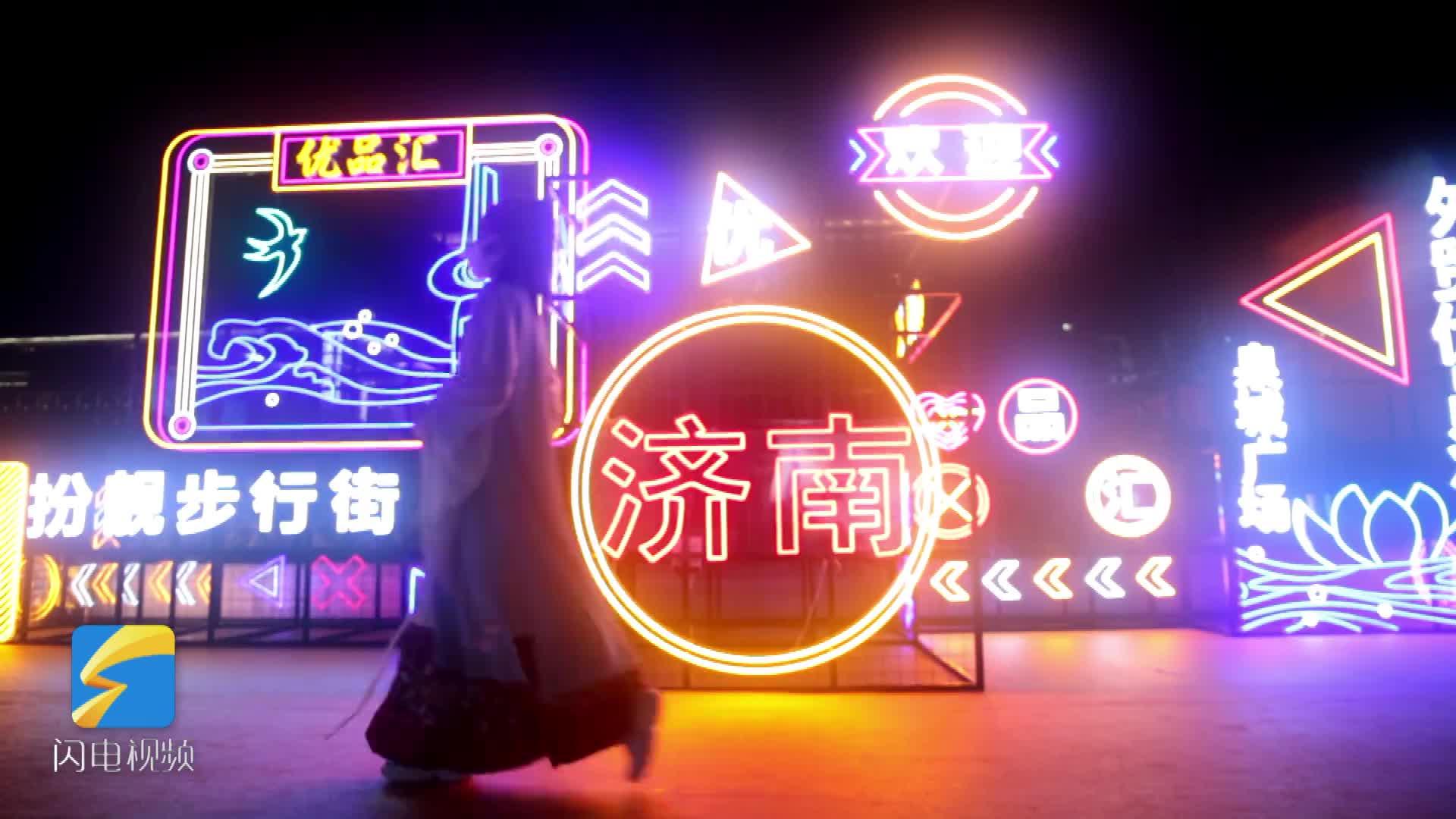 """多彩汉服、晶莹糖球……2021山东礼惠金秋消费季启动,记者带你""""花式""""打卡"""
