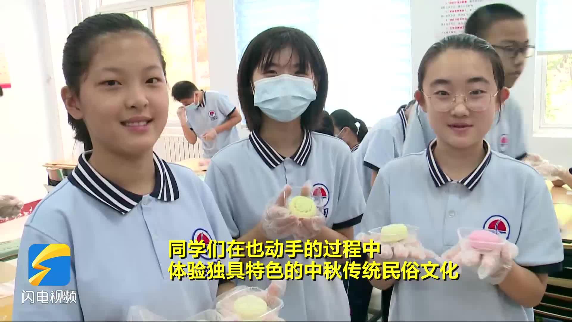 潍坊青州:传统文化进校园 学生体验月饼制作工艺