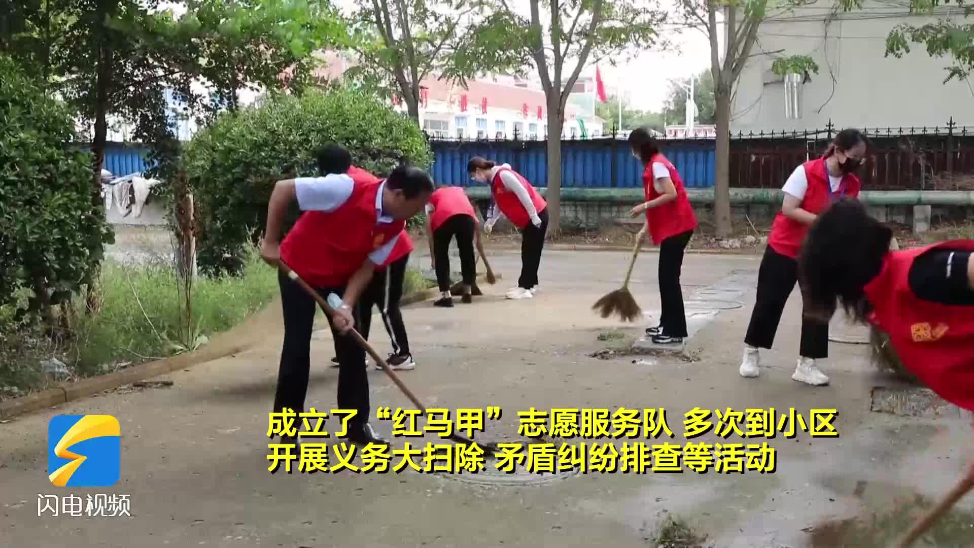 """潍坊滨海:""""红马甲""""志愿服务队让老旧小区也有了人管"""