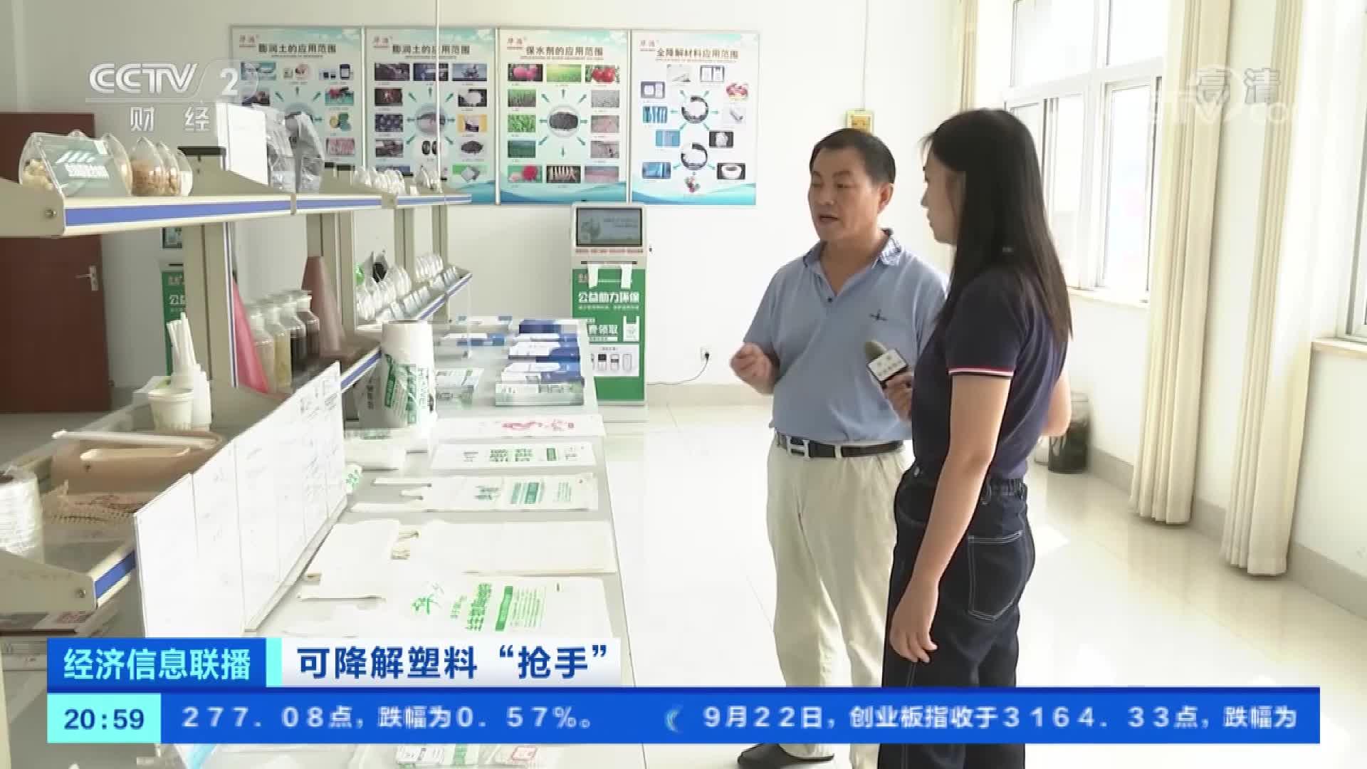 """可降解塑料""""抢手"""" 潍坊这家企业被央视报道"""