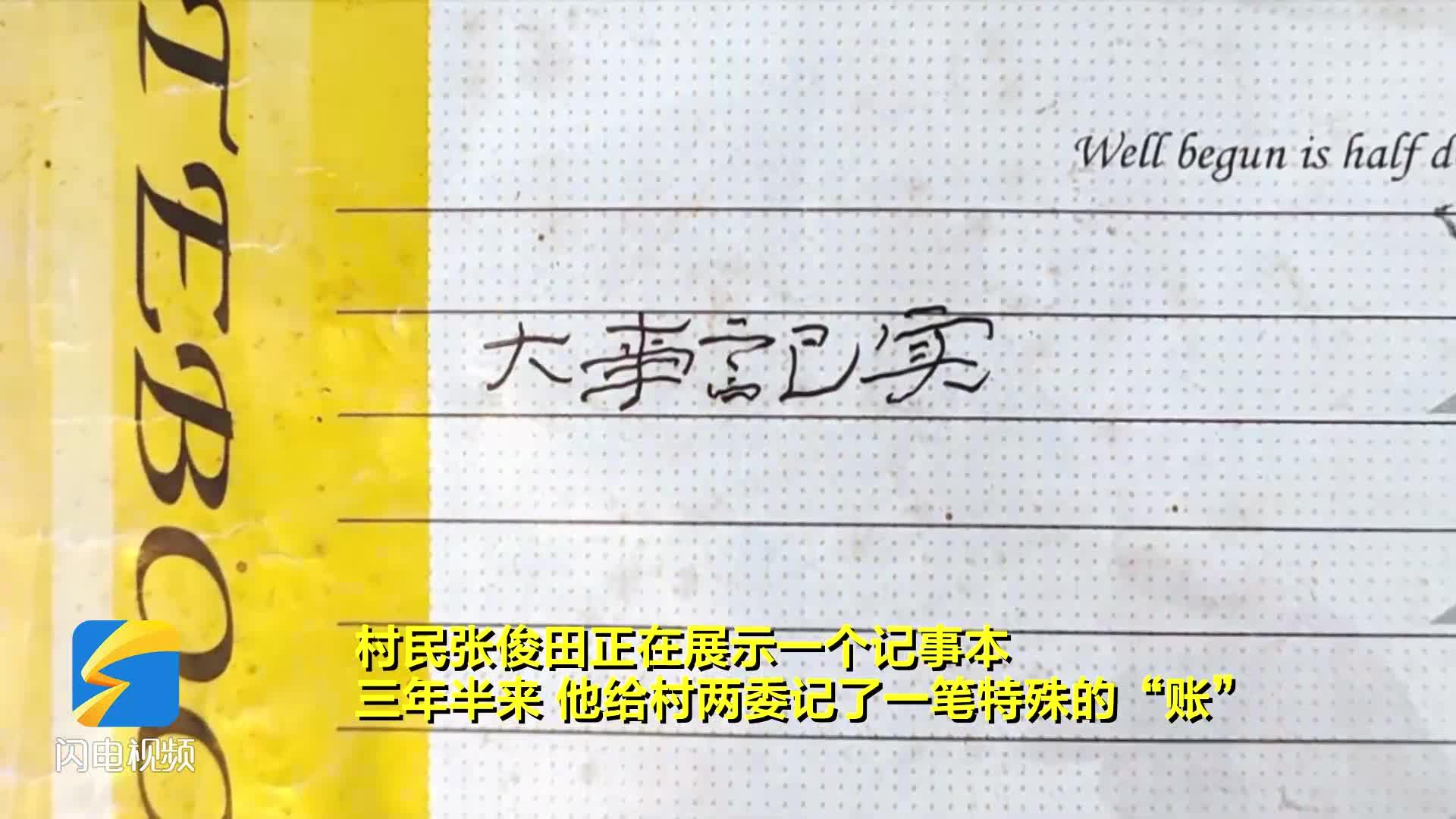 潍坊寿光:小本子记录大民生