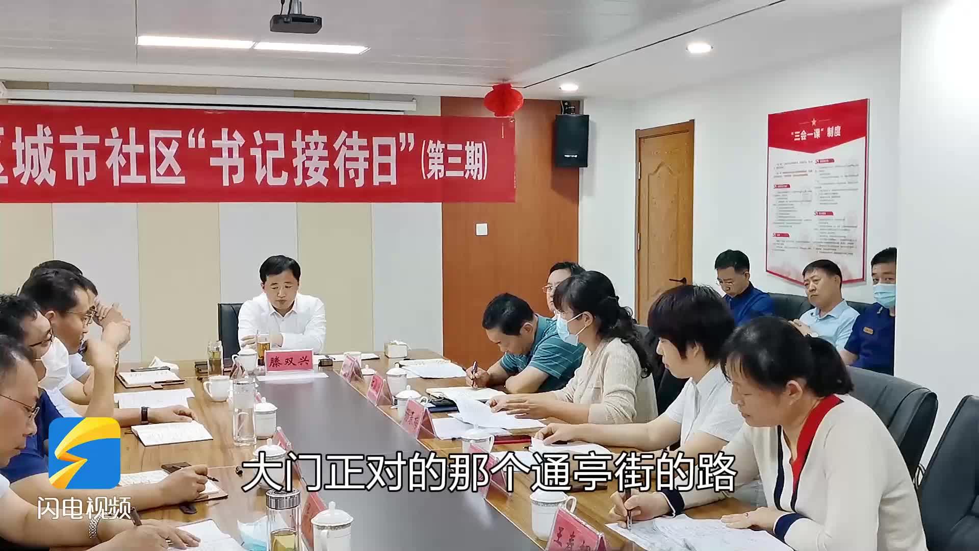 """潍坊市寒亭区城市社区""""书记接待日""""活动实打实解决百姓难题"""