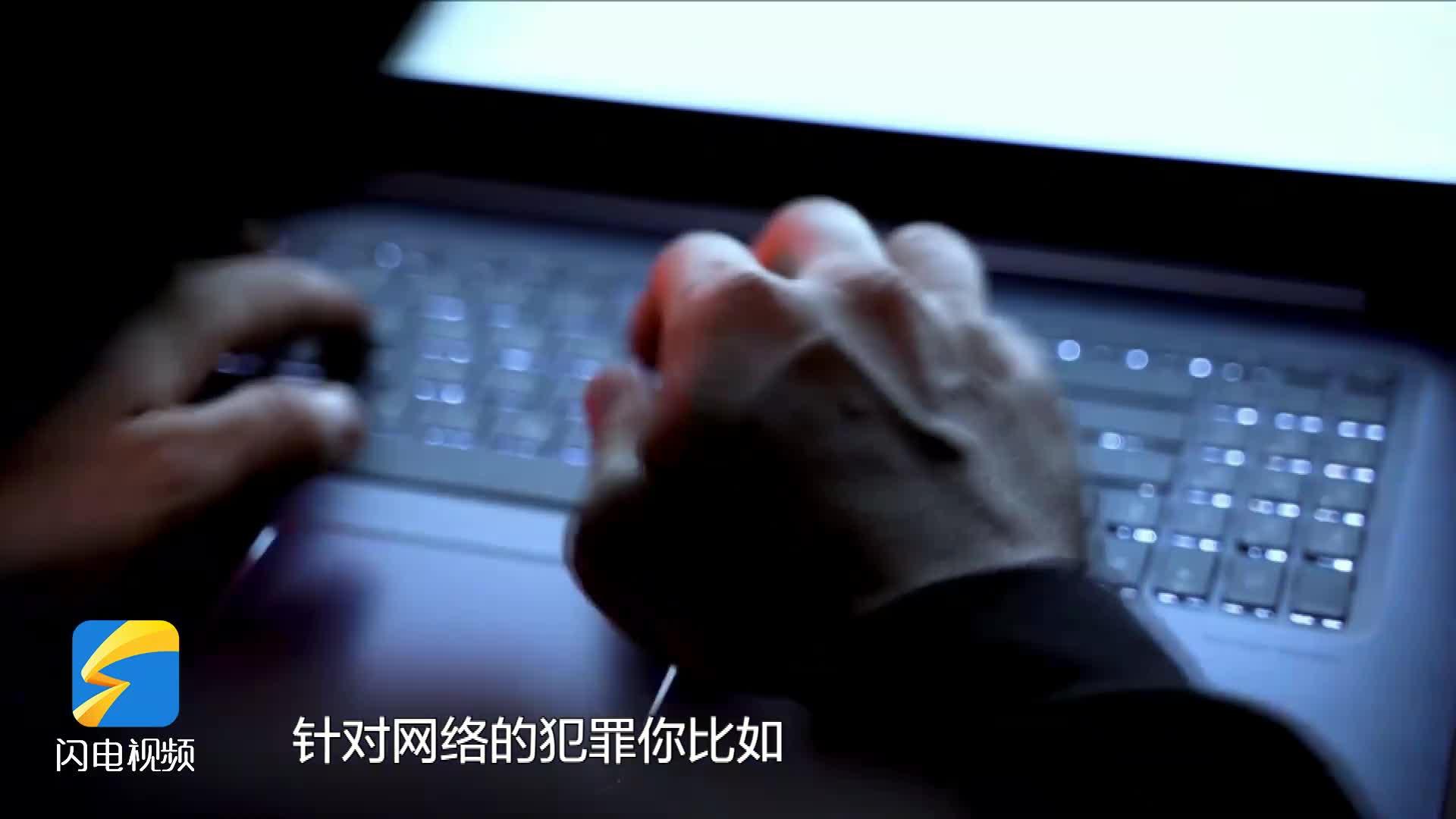 网络安全宣传周|专家告诉你如何防范网络犯罪的两种形式