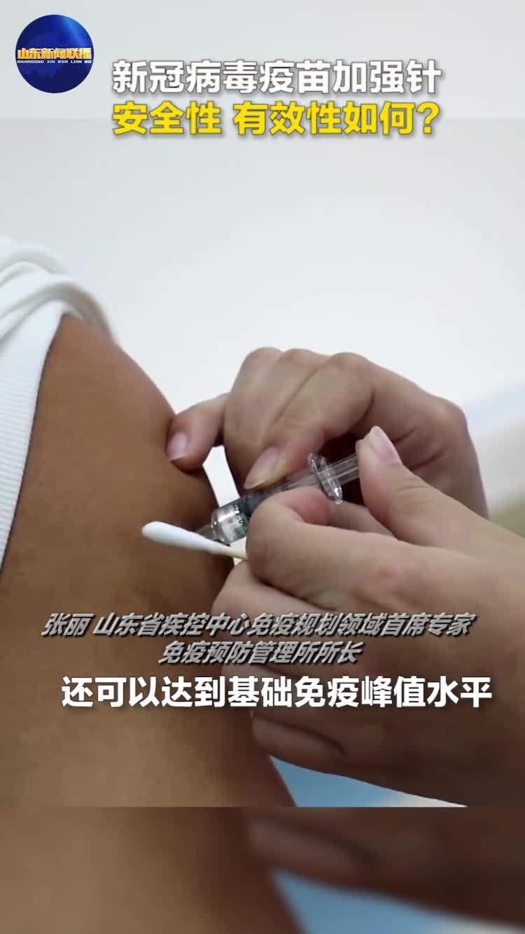 防控专家说丨新冠病毒疫苗加强针的安全性、有效性如何?