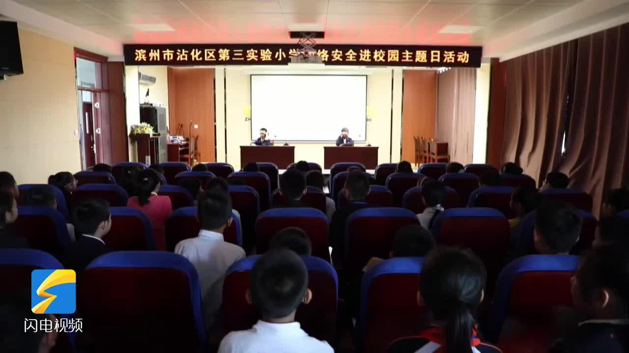 滨州沾化:网络安全进课堂 筑牢校园安全屏障