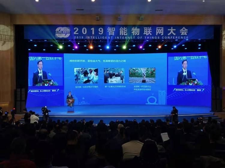 2019智能物联网大会今日在潍坊盛大开幕