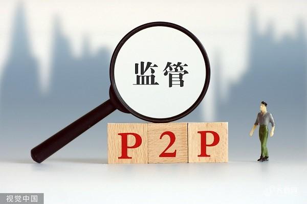 山东开展P2P网贷行业风险专项整治 未通过验收的业务将全部取缔