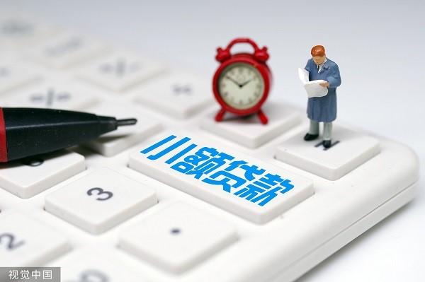 山东11家小额贷款公司试点经营资格被取消