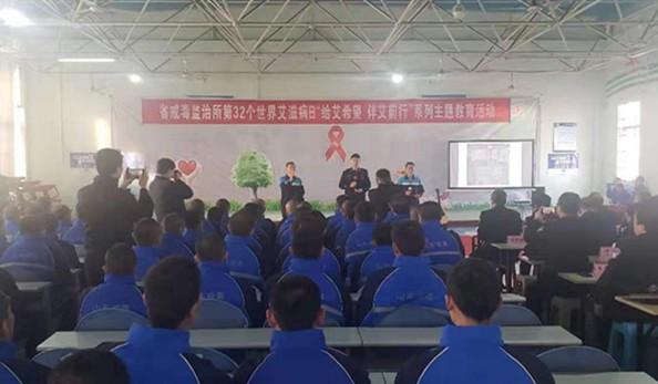 世界艾滋病日: 150名社会人士走进山东省戒毒监测治疗所