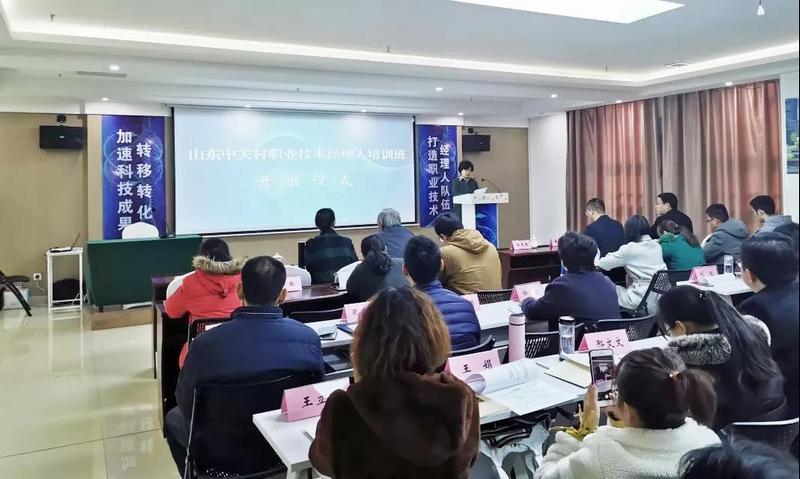 首期山东中关村职业技术经理人培训班在德州举行