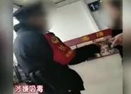 邹城:女子吸毒信息背五年 后台信息难消除?