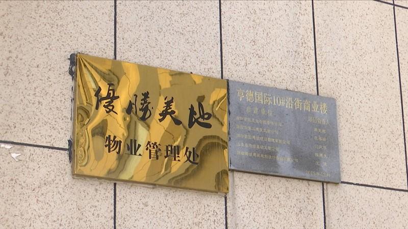 潍坊一小区41套房子被查封 办案法官疑没有办案资质