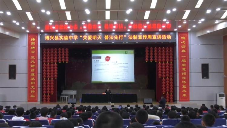 49秒丨国家宪法日:关注未成年人 滨州博兴检察官普法走进中学