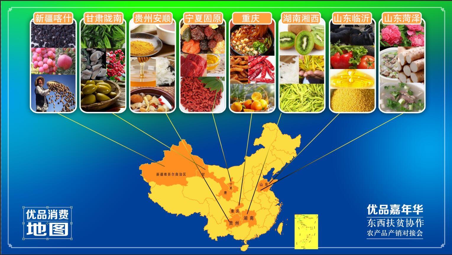 优品嘉年华——东西扶贫协作农产品产销对接会媒体吹风会在济南举行