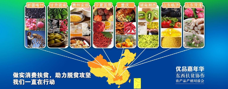 @吃货!东西扶贫协作农产品产销对接会即将举行,这份优品消费地图请查收