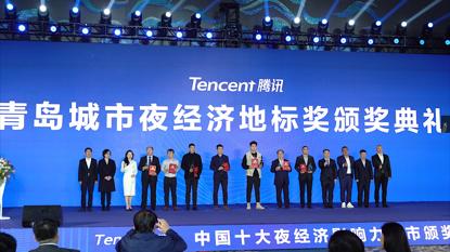 青岛上榜!中国十大夜经济影响力城市揭晓