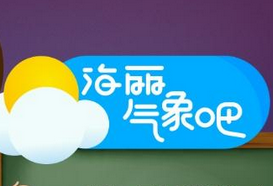 海丽气象吧丨滨州邹平、沾化、博兴等6个县区发布大雾橙色预警