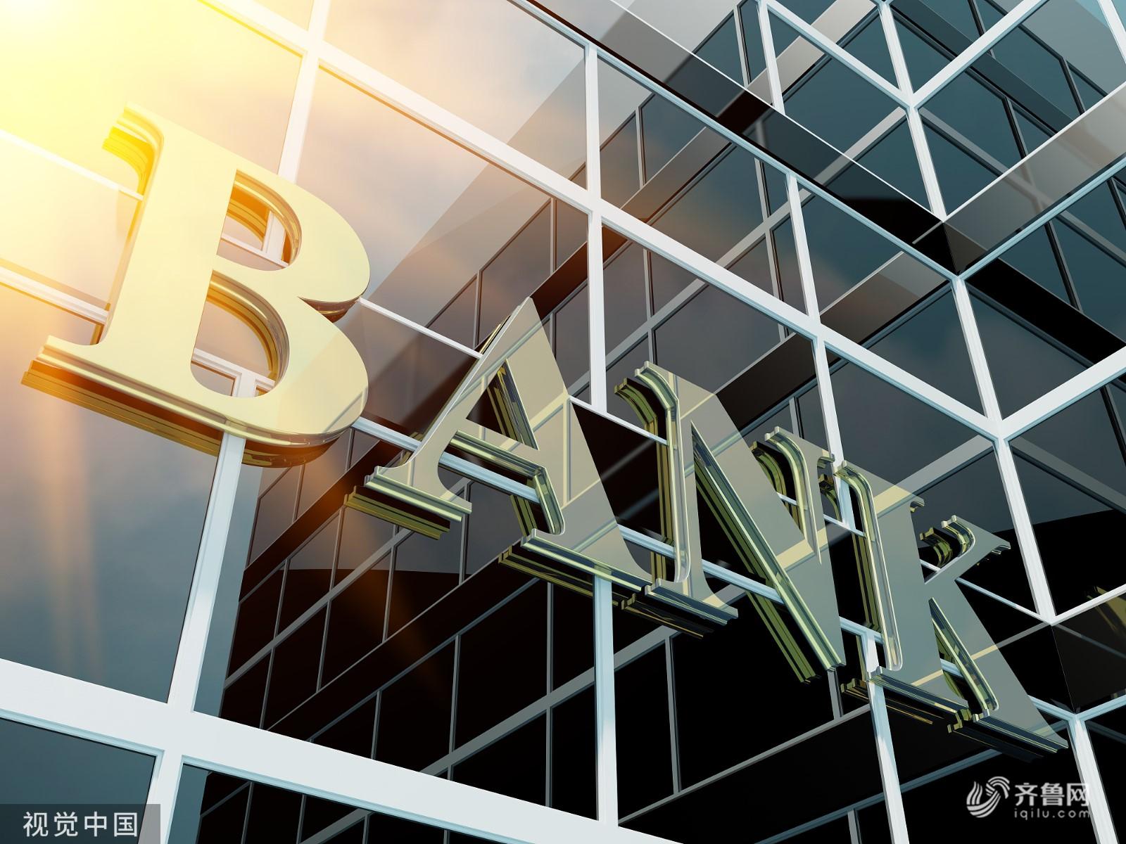"""""""未按照规定履行客户身份识别义务""""成重灾区 山东多家银行遭央行罚款"""