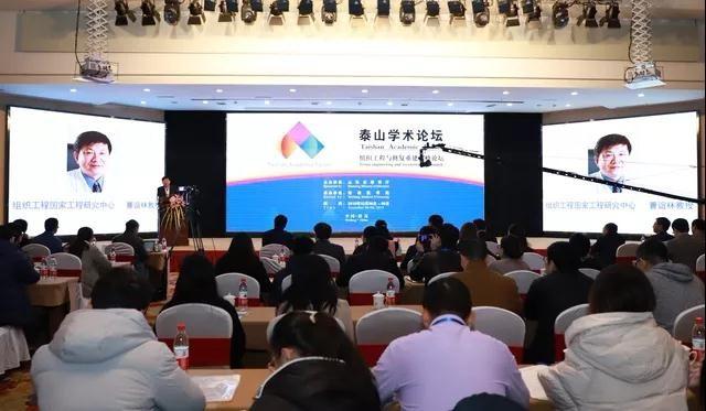 """""""泰山学术论坛—组织工程与修复重建高峰论坛""""在潍坊举行"""
